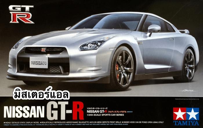 โมเดลรถยนต์ทามิย่า Nissan GT-R r35 1/24