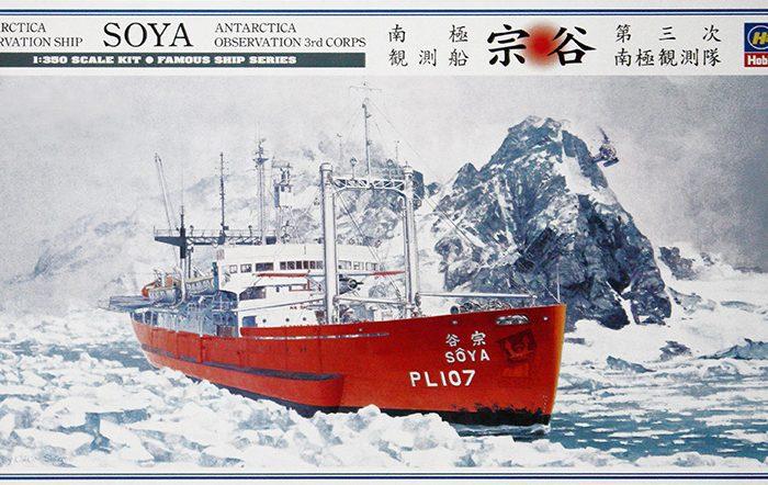 โมเดลเรือสำรวจ ขั้วโลกใต้ Antarctica Observation Soya