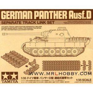 ทามิย่า 12665 Separate Track German Panther Ausf D