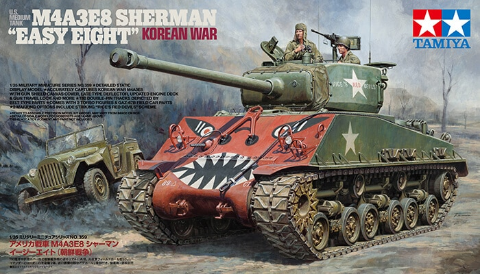 "โมเดลรถถัง M4A3E8 Sherman ""Easy Eight"" Korean War 1/35"