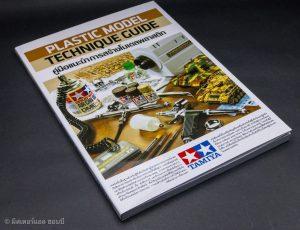 หนังสือ คู่มือแนะนำการสร้างโมเดลพลาสติก (ภาษาไทย) ของ Tamiya