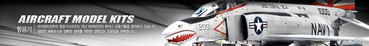 จำหน่าย โมเดลเครื่องบิน academy plastic model รายละเอียดสวยงาม นำเข้าจากประเทศเกาหลี