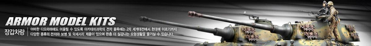 จำหน่าย โมเดลรถถัง อะคาเดมี academy model plastic kit รายละเอียดสวยงาม จากประเทศเกาหลี
