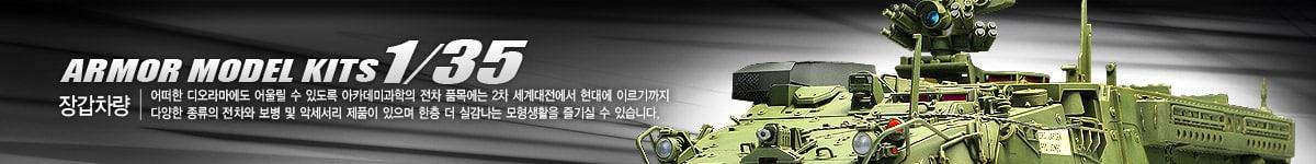 จำหน่าย โมเดลอะคาเดมี รถทหารและยานเกราะ จากประเทศเกาหลี