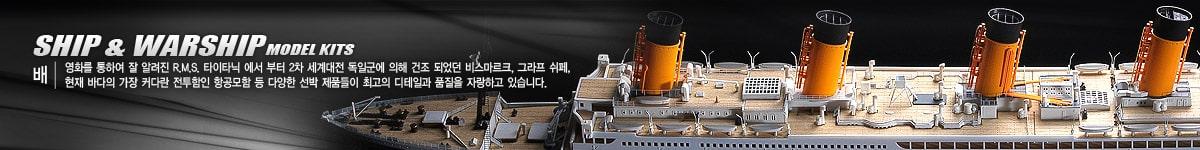 จำหน่าย โมเดลเรือรบ อะคาเดมีโมเดล Academy model battleship คุณภาพ นำเข้าจากประเทศเกาหลี