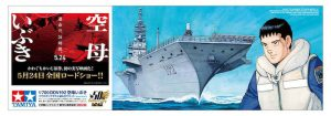 TAMIYA 25413 DDV192 AIRCRAFT CARRIER IBUKI 1/700