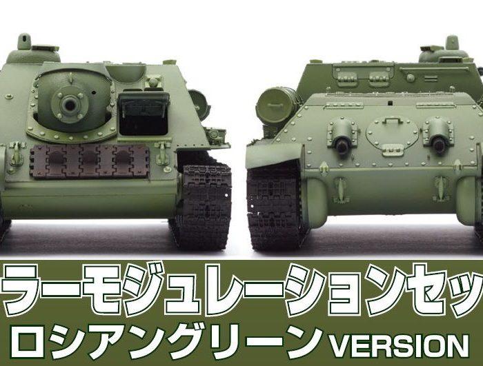 สีชุด CS-584 Color Modulation Set Russian Green
