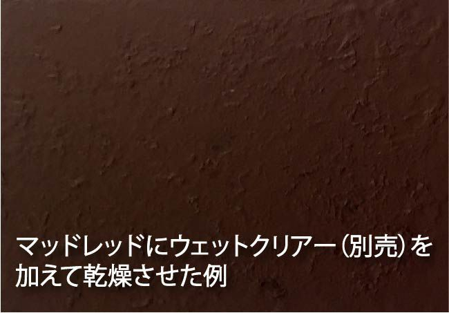 โคลนสีแดง WP05 Mr.WEATHERING PASTE MUD RED
